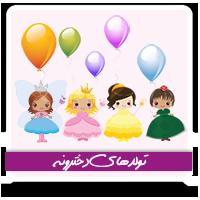 جشن تولد دخترانه