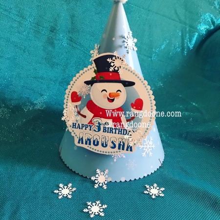 کلاه تولد آدم برفی